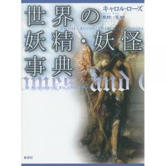 世界の妖精・妖怪事典 普及版/キャロル・ローズ/松村一男
