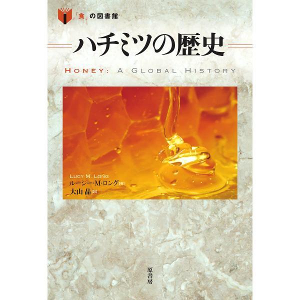 ハチミツの歴史/ルーシー・M・ロング/大山晶