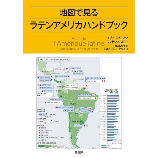 地図で見るラテンアメリカハンドブック/オリヴィエ・ダベーヌ/フレデリック・ルオー/オレリー・ボワシエール地図製作太田佐絵子