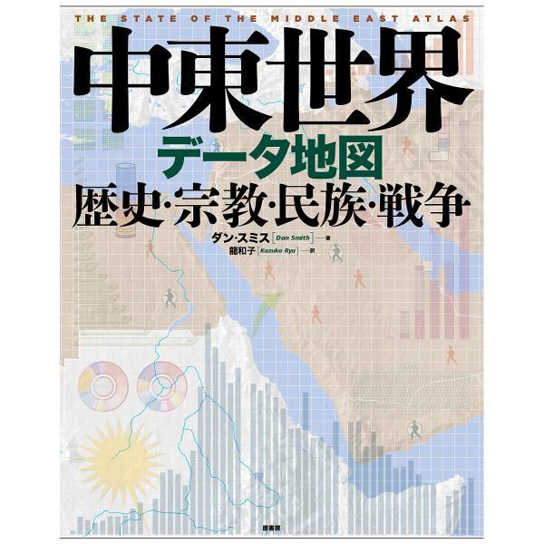 中東世界データ地図 歴史・宗教・民族・戦争/ダン・スミス/龍和子