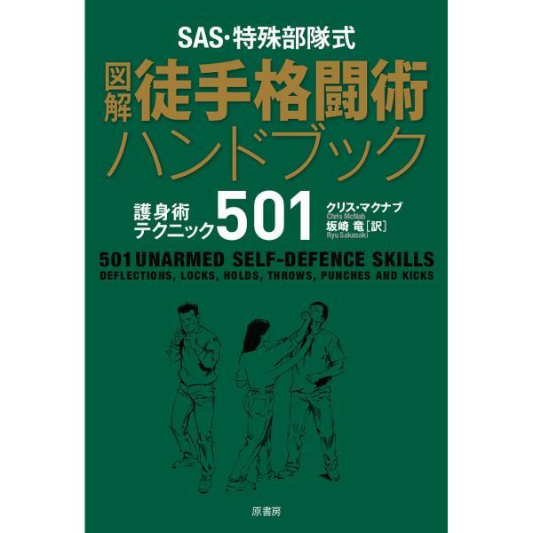 SAS・特殊部隊式図解徒手格闘術ハンドブック 護身術テクニック501/クリス・マクナブ/坂崎竜