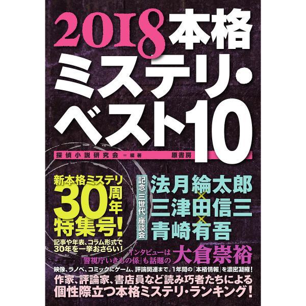 本格ミステリ・ベスト10 2018/探偵小説研究会