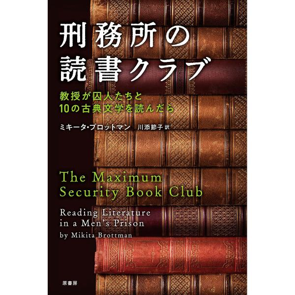 刑務所の読書クラブ 教授が囚人たちと10の古典文学を読んだら/ミキータ・ブロットマン/川添節子