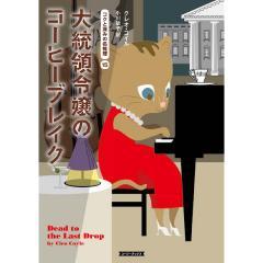 外国の小説