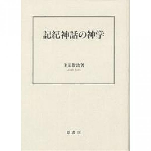 記紀神話の神学/上田賢治