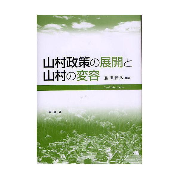 山村政策の展開と山村の変容/藤田佳久