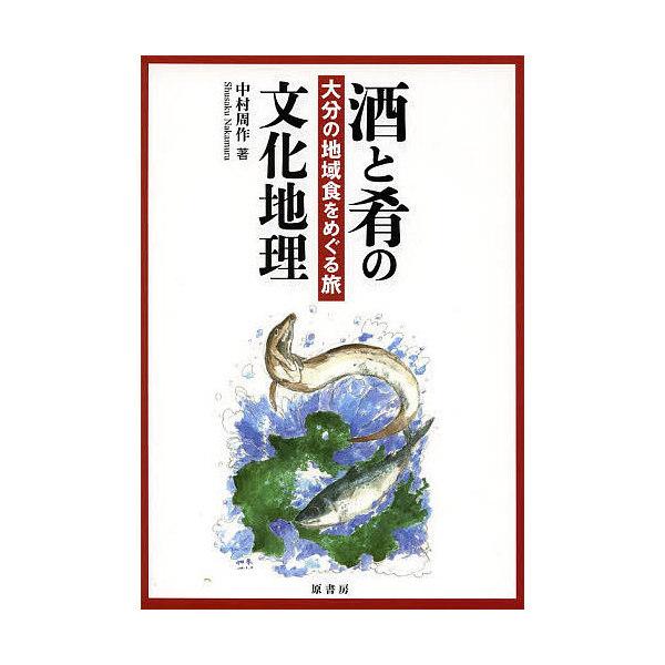 酒と肴の文化地理 大分の地域食をめぐる旅/中村周作