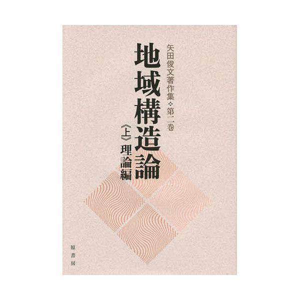 矢田俊文著作集 第2巻〔上〕/矢田俊文