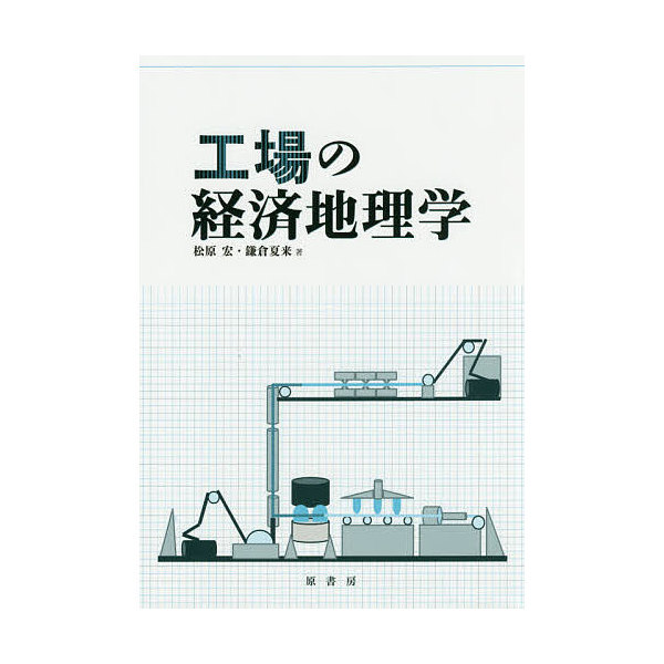 工場の経済地理学/松原宏/鎌倉夏来