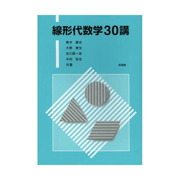 線形代数学30講/青木貴史/大野泰生/佐久間一浩