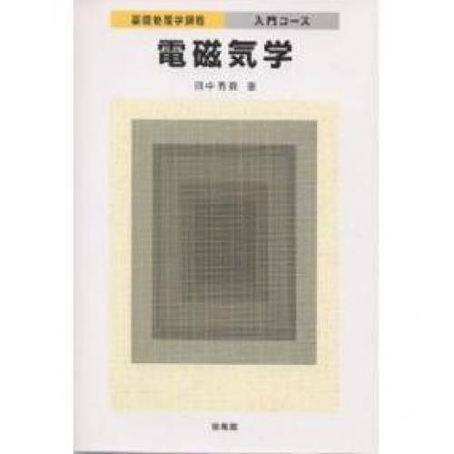 電磁気学/田中秀数
