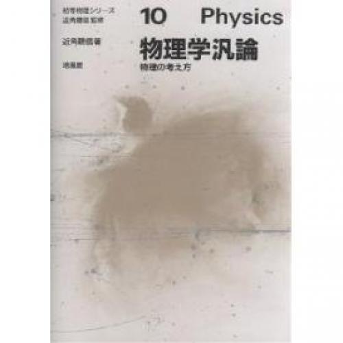 物理学汎論 物理の考え方/近角聡信