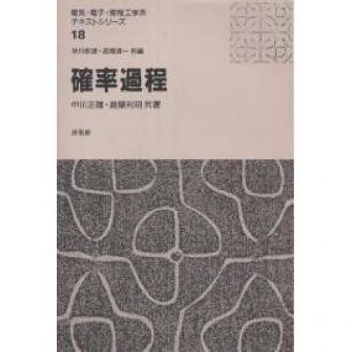 確率過程 新装版/中川正雄/真壁利明