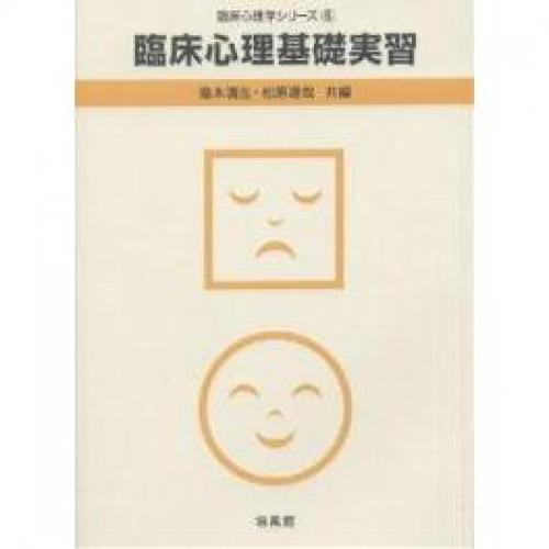 臨床心理学シリーズ 5/楡木満生/松原達哉