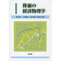 株価の経済物理学/増川純一/水野貴之/村井浄信