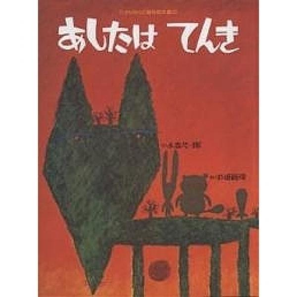 LOHACO - あしたはてんき/小春久一郎/杉浦範茂 (絵本) bookfan for LOHACO