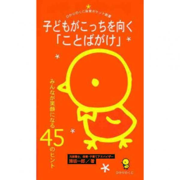 子どもがこっちを向く「ことばがけ」 みんなが笑顔になる45のヒント/原坂一郎