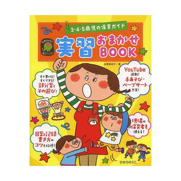 実習おまかせBOOK 3・4・5歳児の保育ガイド 日誌日案 部分案 手あそび ペープサート/出雲美枝子