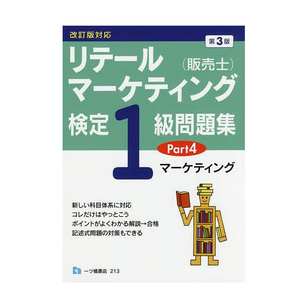リテールマーケティング〈販売士〉検定1級問題集 Part4/中谷安伸