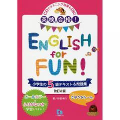 英検合格!ENGLISH for FUN!小学生の5級テキスト&問題集/杉田米行