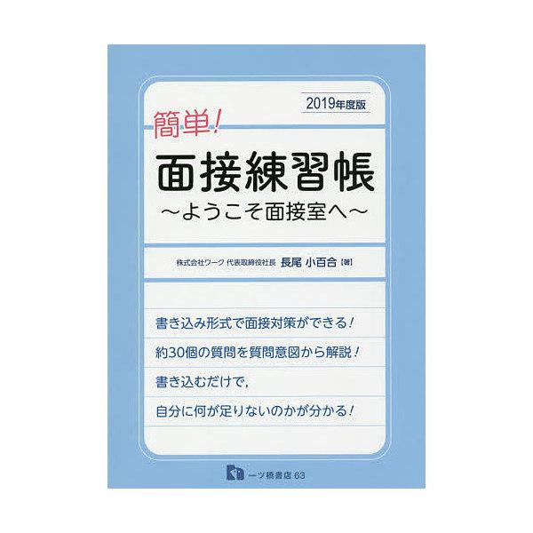 簡単!面接練習帳 ようこそ面接室へ 2019年度版/長尾小百合