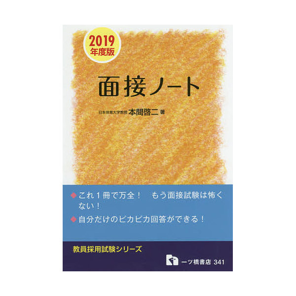 面接ノート 教員採用試験 2019年度版/本間啓二
