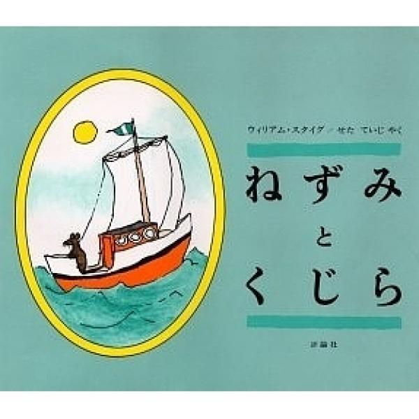 ねずみとくじら/ウィリアム・スタイグ/せたていじ/子供/絵本