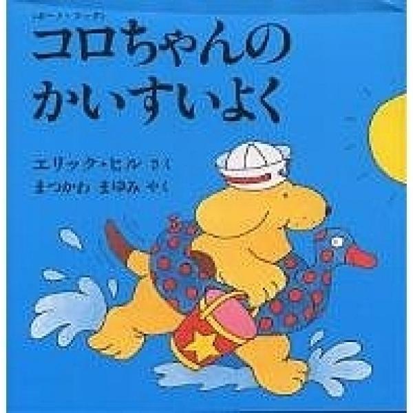 コロちゃんのかいすいよく ボード・ブック/エリック・ヒル/まつかわまゆみ/子供/絵本