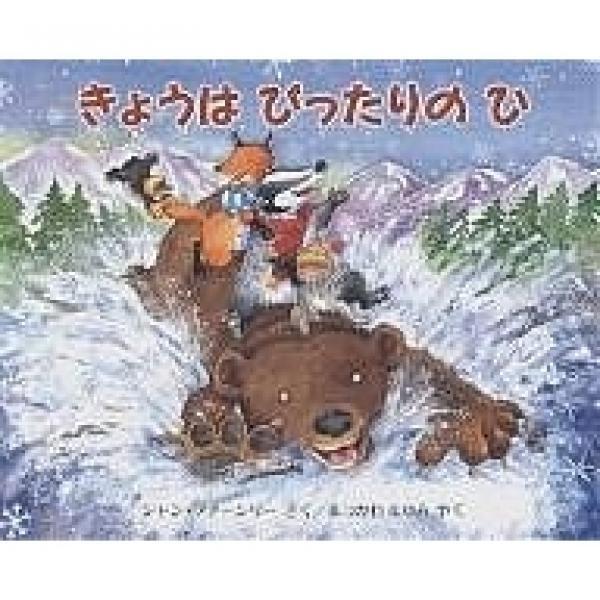 きょうはぴったりのひ/ジャン・ファーンリー/まつかわまゆみ/子供/絵本