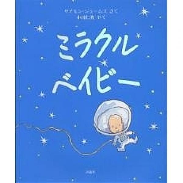 ミラクル・ベイビー/サイモン・ジェームズ/小川仁央/子供/絵本