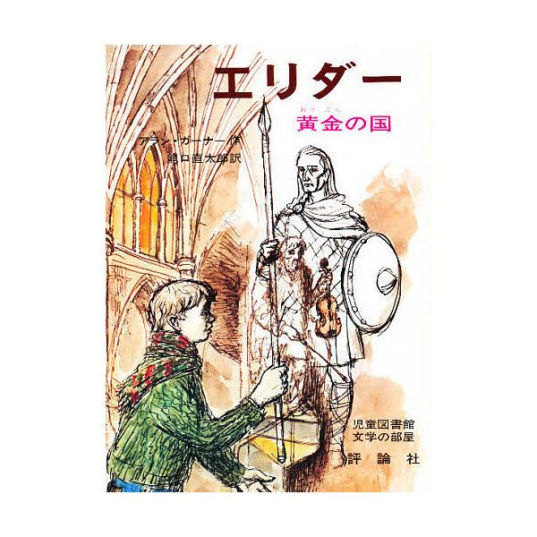 エリダー 黄金の国/アラン・ガーナー/龍口直太郎