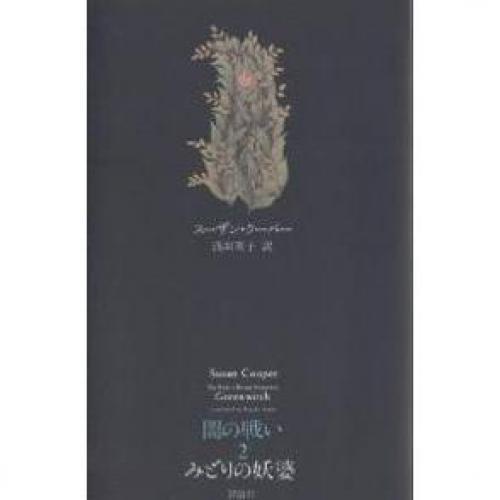 闇の戦い 2/スーザン・クーパー/浅羽莢子