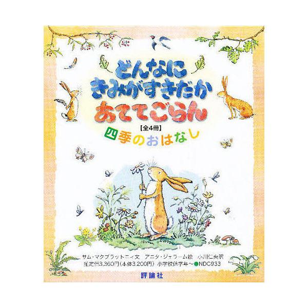 四季のおはなし 全4巻/子供/絵本