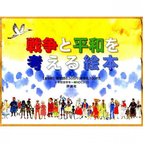 戦争と平和を考える絵本 6巻セット/ピーター・スピアー/子供/絵本