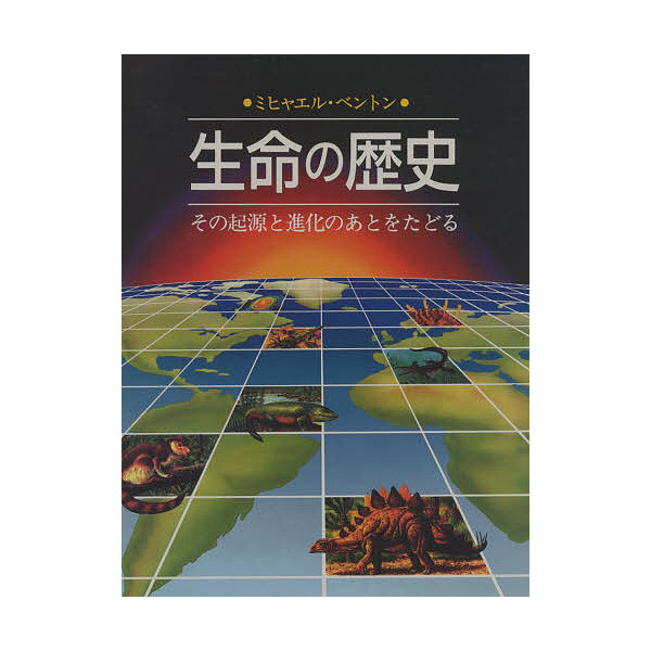 生命の歴史 その起源と進化のあとをたどる/ミヒャエル・ベントン/舟木嘉浩