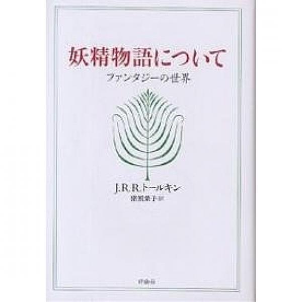 妖精物語について ファンタジーの世界/J.R.R.トールキン/猪熊葉子