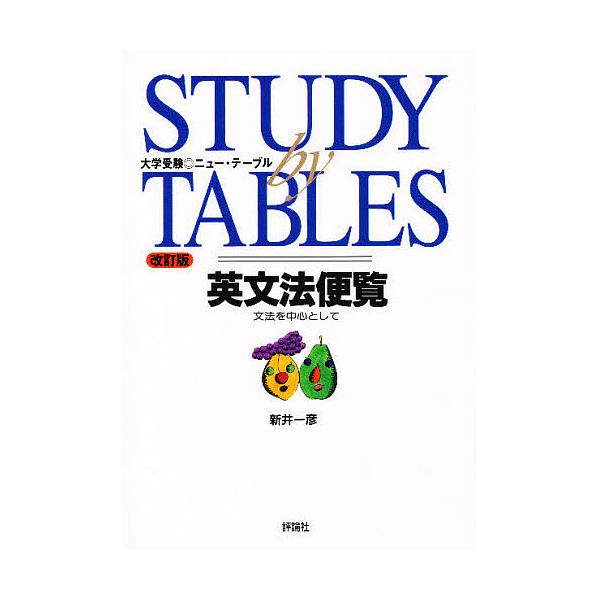 大学受験・英文法便覧