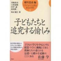 子どもたちと創る総合学習 2/井阪尚司/稲垣忠彦