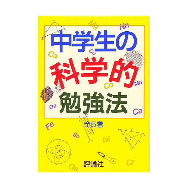 中学生の科学的勉強法 5巻セット