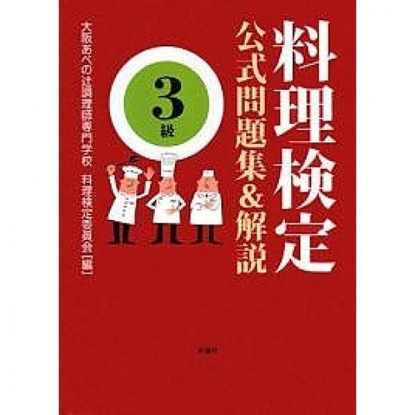 料理検定公式問題集&解説〈3級〉/大阪あべの辻調理師専門学校料理検定委員会