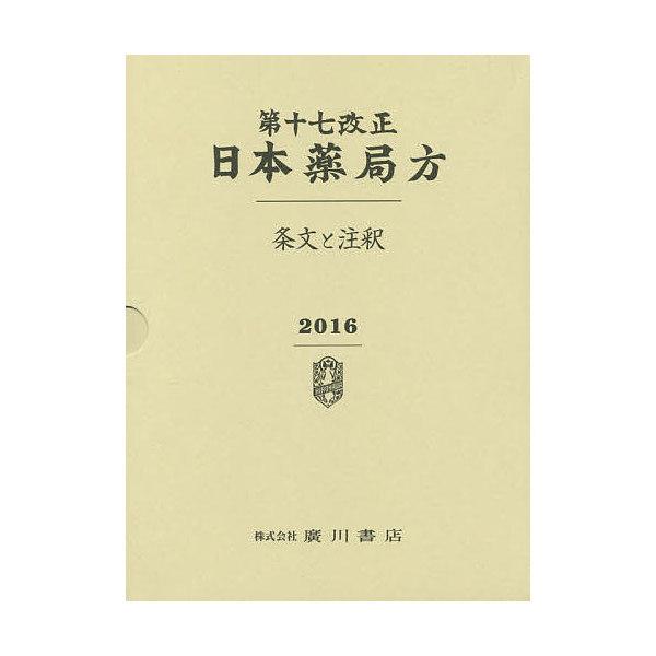 第十七改正日本薬局方 条文と注釈 3巻セット/日本薬局方解説書編集委員会