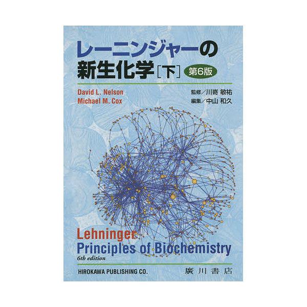 レーニンジャーの新生化学 生化学と分子生物学の基本原理 下/レーニンジャー/ネルソン/コックス
