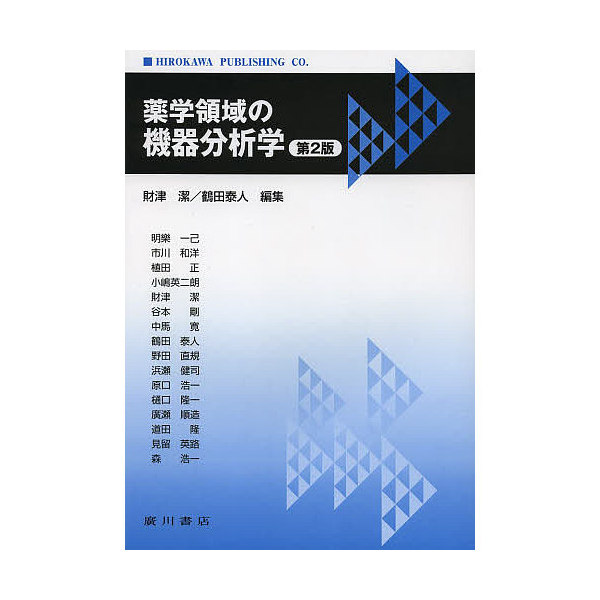 薬学領域の機器分析学/財津潔/鶴田泰人/明樂一己
