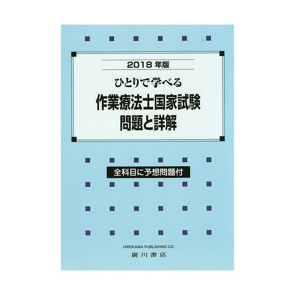 ひとりで学べる作業療法士国家試験問題と詳解 2018年版/作業療法学研究会