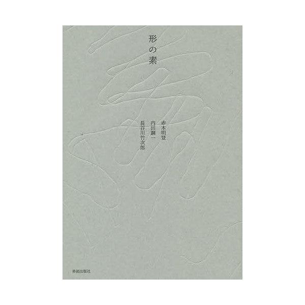 形の素/赤木明登/内田鋼一/長谷川竹次郎