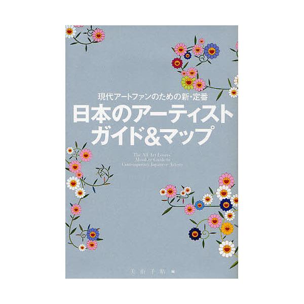 日本のアーティストガイド&マップ 現代アートファンのための新・定番!/美術手帖