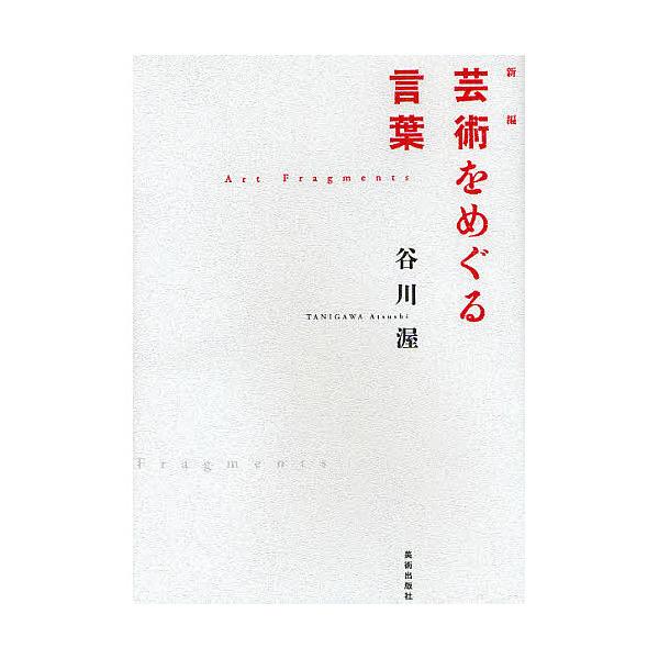 新編芸術をめぐる言葉/谷川渥