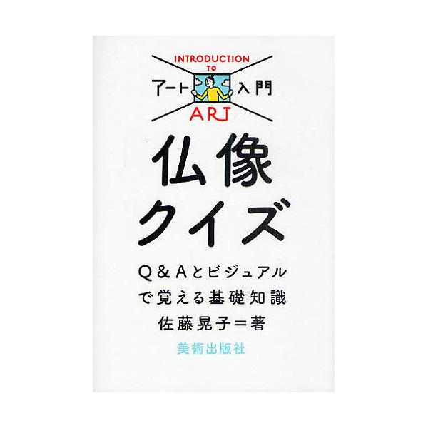仏像クイズ Q&Aとビジュアルで覚える基礎知識/佐藤晃子