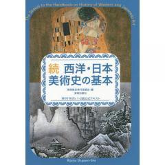 西洋・日本美術史の基本 美術検定1・2級公式テキスト 続/美術検定実行委員会