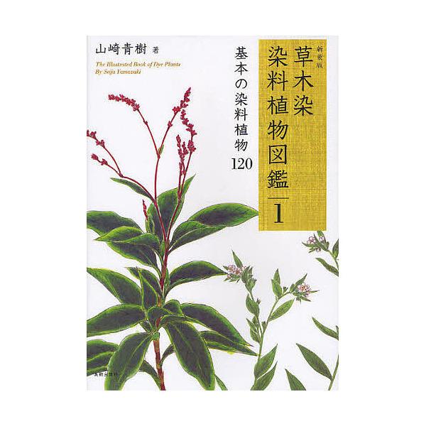 草木染染料植物図鑑 1 新装版/山崎青樹